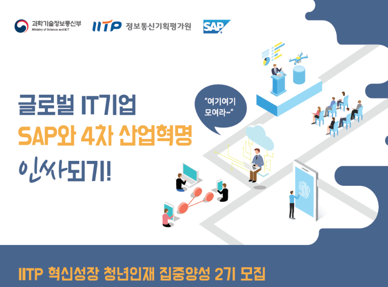 https://saptraining.co.kr/userfiles/sap_curriculum/0404_eDM용(1).PNG