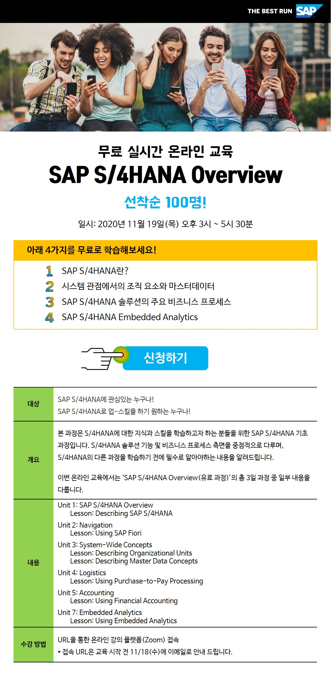 S4HANAOverview무료온라인과정_v.3.
